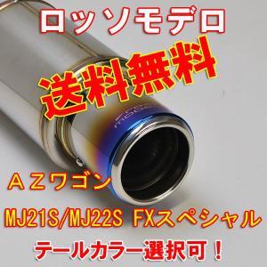 【送料無料】ロッソモデロ CORSA-TiR AZワゴン FXスペシャル NA MJ21S MJ22S 安心の車検対応品・証明書付!!|rossomodello