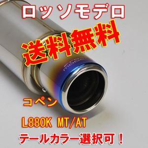 【送料無料】DAIHATSU コペン マフラー L880K マフラー ロッソモデロ CORSA-TiR 車検対応|rossomodello