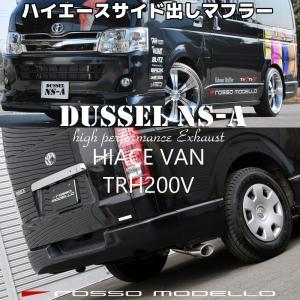 リアサイド出し!ロッソモデロ DUSSEL NS-A ハイエース バン マフラー TRH200V USスタイルでドレスアップ!|rossomodello