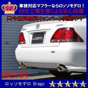 セール 送料無料 車検対応 クラウン マフラー GRS184 3.5L アスリート ロッソモデロ  Drago 18クラウン ゼロクラ|rossomodello