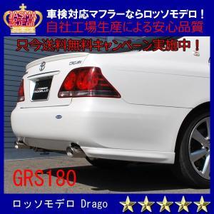 セール 送料無料 車検対応  クラウン マフラー GRS180 アスリート ロイヤルサルーン ロッソモデロ  Drago 18クラウン ゼロクラ|rossomodello