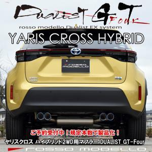 4本出し!ご予約開始!トヨタ ヤリスクロス マフラー ハイブリッド 2WD MXPJ10  DUALIST GT-Four   ロッソモデロ YARISCROSS rossomodello