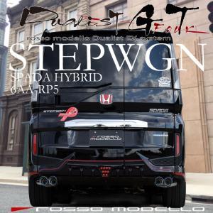 ステップワゴン マフラー スパーダ ハイブリッド RP5  DUALIST GT-Four 4本出し ロッソモデロ STEPWGN SPADA ブルー|rossomodello