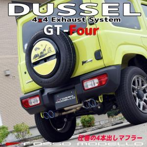 ジムニー JB64W  シエラ JB74W MT AT 共用 4本出し マフラー DUSSEL GT...