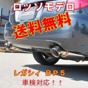 【送料無料】【車検対応】レガシィ マフラー BP5 ツーリングワゴン ロッソモデロ D-Style 安心品質・証明書付!!|rossomodello