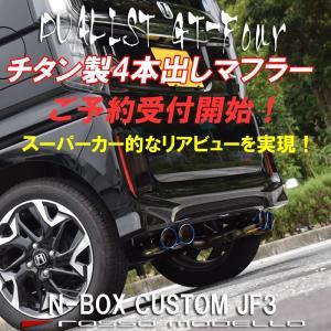 ご予約開始!ホンダ N-BOX カスタム JF3 ターボ 4本出しマフラー DUALIST GT-Four チタンテールの向きに注目!|rossomodello
