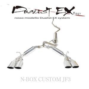 ホンダ N-BOX カスタム JF3 ターボ マフラー DUALIST EX-Four 迫力の4本出し  NBOX|rossomodello