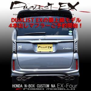 ご予約開始!ホンダ N-BOX カスタム JF3 NA マフラー DUALIST EX-Four 迫力の4本出し  NBOX|rossomodello