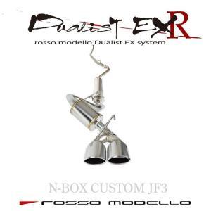 N-BOX カスタム JF3 ターボ マフラー DUALIST EX-R オーバルツインテール 右出し NBOX|rossomodello