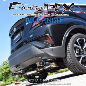 トヨタ C-HR ハイブリッド ZYX10 マフラー DUALIST EX BL-V 【ブルー】オーバルシングル左右出し TRDも対応可|rossomodello