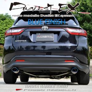 トヨタ ハリアー ターボ ASU60W マフラー DUALIST EX 【ブルー】オーバルシングル左右出し|rossomodello