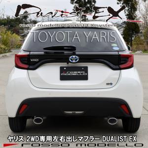 ご予約開始!トヨタ ヤリス マフラー 2WD HYBRID MXPH10 1.5L MXPA10 DUALIST EX  オーバル 左右出しデザイン ロッソモデロ YARIS|rossomodello