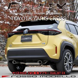 トヨタ ヤリスクロス マフラー 2WD HYBRID MXPJ10 DUALIST EX  オーバル 左右出しデザイン ロッソモデロ YARISCROSS|rossomodello