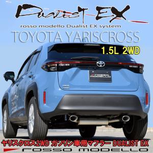 トヨタ ヤリスクロス マフラー 1.5Lガソリン 2WD MXPB10  DUALIST EX   ロッソモデロ YARISCROSS|rossomodello
