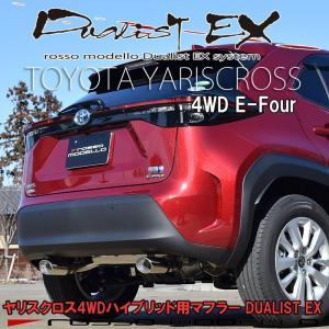 トヨタ ヤリスクロス マフラー ハイブリッド 4WD MXPJ15  DUALIST EX   ロッソモデロ YARISCROSS|rossomodello