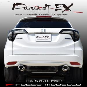 ホンダ ヴェゼル ハイブリッド 前期 RU3 マフラー DUALIST EX 左右出し  オーバルテール!|rossomodello