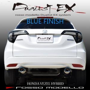 ホンダ ヴェゼル ハイブリッド RU3 前期 後期 マフラー DUALIST EX 【ブルー】左右出し !|rossomodello