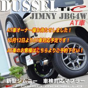 AT車用追加!新型!ジムニー マフラー JB64W  ロッソモデロ DUSSEL Ti-C 車検対応 チタンテール ご予約販売開始!|rossomodello