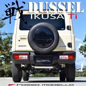 新型ジムニー JB64W  マフラー DUSSEL IKUSA-Ti 戦闘的スタイル チタンテール JIMNY 6.6PSアップ!|rossomodello