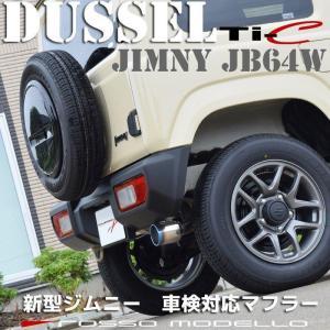 新型!ジムニー マフラー JB64W MT車 ロッソモデロ DUSSEL Ti-C 車検対応 チタンテール ご予約販売開始!|rossomodello