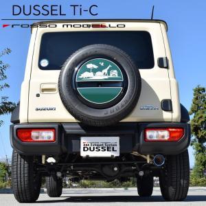 新型 ジムニーシエラ マフラー JB74W ロッソモデロ DUSSEL Ti-C 車検対応 チタンテール ブルー rossomodello