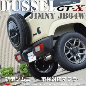 新型!ジムニー マフラー JB64W MT車 ロッソモデロ DUSSEL GT-X 車検対応 ステンレス ご予約販売開始!|rossomodello