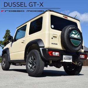 新型 ジムニー シエラ マフラー JB74W ロッソモデロ DUSSEL GT-X 車検対応ステンレステール!パワーアップ! rossomodello