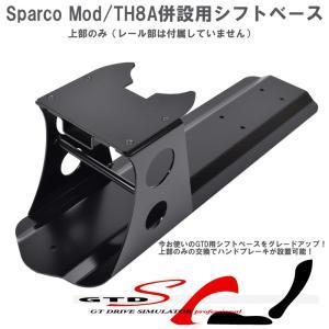 Sparco Mod TH8A併設用シフトベース 上部のみ 現在シフトベースをお持ちのお客様向け サイドブレーキ|rossomodello