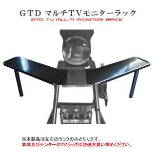 【GTDシリーズ/ マルチTVラック ブラックバード】 GT6、GT-SPORTなどのマルチモニターに最適!|rossomodello