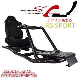 【GTD RS-SPORT】 GT-SPORTなどレースゲームに!ハンコン固定 コックピット シミュレーター グランツーリスモ 日本製 国内生産|rossomodello