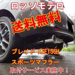 【送料無料】GT-8 ロッソモデロ ブレイド マフラー AZE156H 安心の車検対応品・証明書付!!|rossomodello