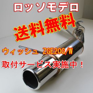 【送料無料】ロッソモデロ GT-8 ウィッシュ マフラー ZGE20G ZGE20W 安心の車検対応品・証明書付!!|rossomodello