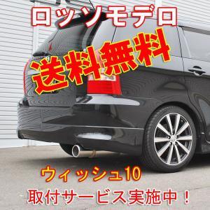 限定価格【送料無料】ロッソモデロ GT-8 ウィッシュ マフラー ZNE10G 2WD 1.8L 安心の車検対応品・証明書付!!|rossomodello