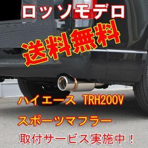 【送料無料】ロッソモデロ GT-8 ハイエース マフラー TRH200V 安心の車検対応品・証明書付!! rossomodello