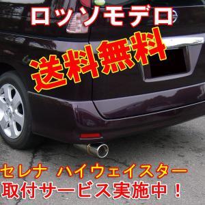 【送料無料】ロッソモデロ GT-8 セレナ マフラー CC25 安心の車検対応品・証明書付!!|rossomodello