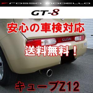 【送料無料】ロッソモデロ GT-8 キューブ マフラー Z12 車検対応! rossomodello