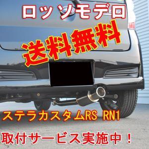【送料無料】ロッソモデロ GT-8 ステラ マフラー RN1 安心の車検対応品・証明書付!!|rossomodello