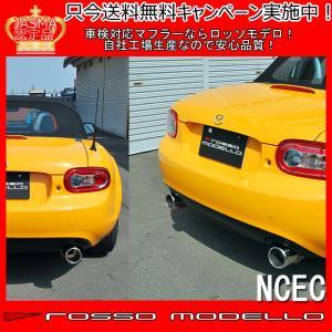 【送料無料】【車検対応】ロードスター マフラー NCEC 後期 AT車専用 ロッソモデロ GTー8|rossomodello
