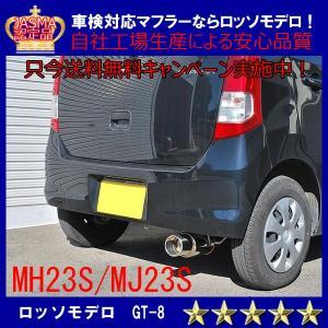 【送料無料】ロッソモデロ GT-8 AZワゴン マフラー MJ23S NA 安心の車検対応品・証明書付!!|rossomodello