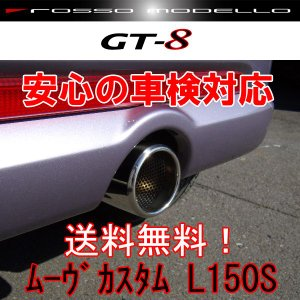 【送料無料】ロッソモデロ GT-8 ムーヴ マフラー L150S ターボ 安心の車検対応品・証明書付!!|rossomodello
