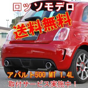 【送料無料】ロッソモデロ SFIDA GT-8 アバルト500 マフラー 左ハンドル MT 1.4L 専用 安心の車検対応品・証明書付!!|rossomodello