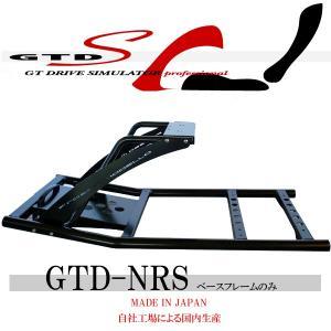在庫あり!【GTD-NRS】 GTDシミュレーター コックピット ハンコン固定に!シート無しバージョン 快適プレイシート! 日本製 国内生産|rossomodello