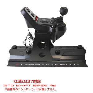 GTD-RS専用シフトレバー取付ベース G25 G27 G29