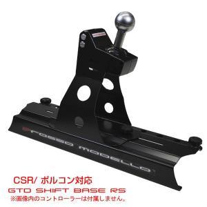 GTD-RS専用シフト取付キット ポルコン,CSR用 e-スポーツ e-sports|rossomodello