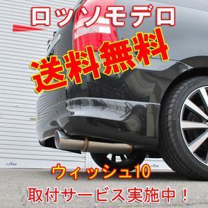限定価格【送料無料】ロッソモデロ GT-X ウィッシュ マフラー ZNE10G 2WD 1.8L 安心の車検対応品・証明書付!!|rossomodello