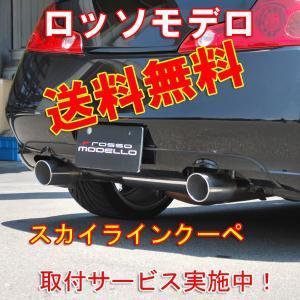 【送料無料】ロッソモデロ GT-X スカイライン クーペ マフラー 350GT CPV35 安心の車検対応品・証明書付!! rossomodello