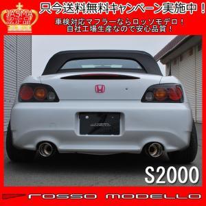 【送料無料】【車検対応】S2000 マフラー AP1 2.0L S2K 前期 後期 ロッソモデロ GT-X 安心品質・証明書付|rossomodello