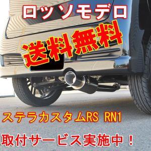 【送料無料】ロッソモデロ GT-X ステラ マフラー RN1 安心の車検対応品・証明書付!!|rossomodello