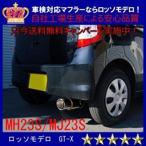 【送料無料】ロッソモデロ GT-X AZワゴン マフラー MJ23S NA 安心の車検対応品・証明書付!!|rossomodello