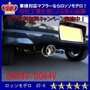 【送料無料】ロッソモデロ GT-X スクラムバン マフラー DG64V NA 安心の車検対応品・証明書付!!|rossomodello